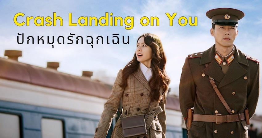 Crash Landing on You ปักหมุดรักฉุกเฉิน
