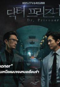 doctor-prisoner-2019-review