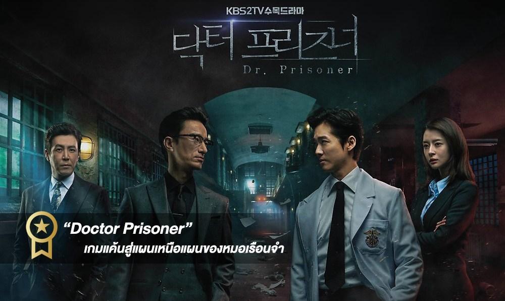 ซีรี่ย์เกาหลี Doctor Prisoner (ซับไทย)