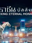 the-king-eternal-monarch-featured