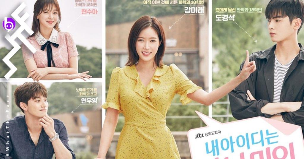 ซีรี่ย์เกาหลี My ID Is Gangnam Beauty (ซับไทย)