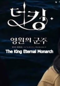 The King Eternal Monarch