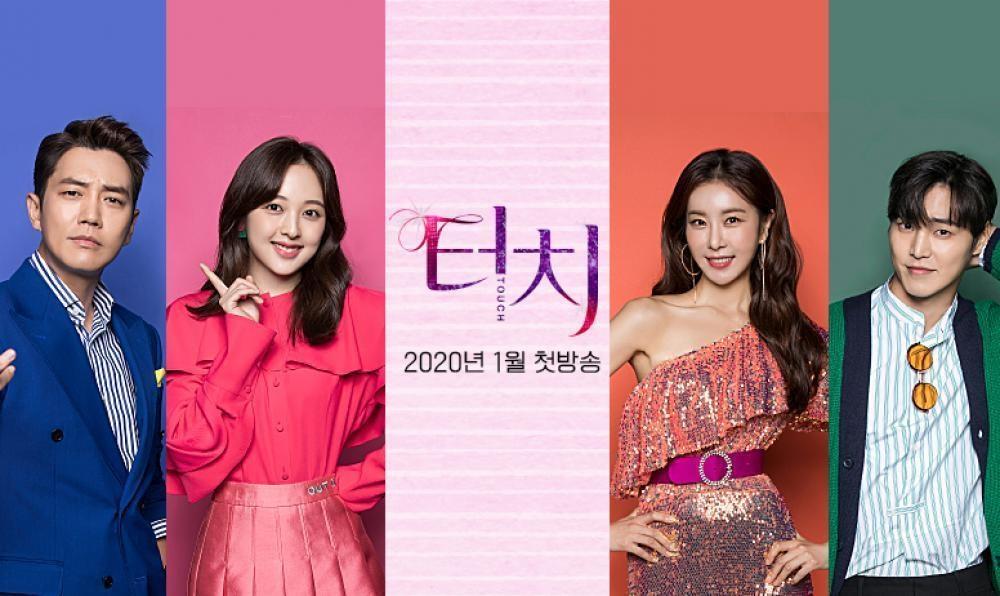 ซีรี่ย์เกาหลี Touch (ซับไทย)1-16 (จบ)