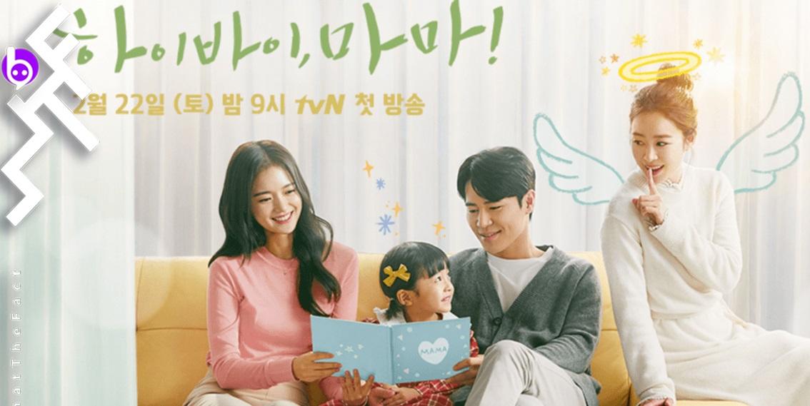 ซีรี่ย์เกาหลี Hi bye Mama (2020) ซับไทย Ep.1-16(จบ)