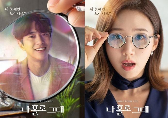 ซีรี่ย์เกาหลี My Holo Love วุ่นรักโฮโลแกรม (ซับไทย) Ep.1-12(จบ)