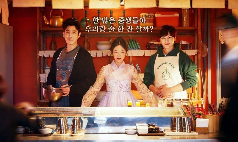 ซีรี่ย์เกาหลี Mystic Pop-up Bar ซับไทย Ep.1-12(จบ)