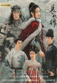 ซีรี่ย์จีน The Long March of Princess Changge สตรีหาญ ฉางเกอ (ซับไทย)