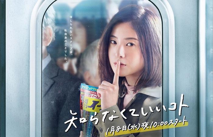 ซีรี่ย์ญี่ปุ่น Shiranakute Ii Koto ซับไทย EP.1-10 จบ