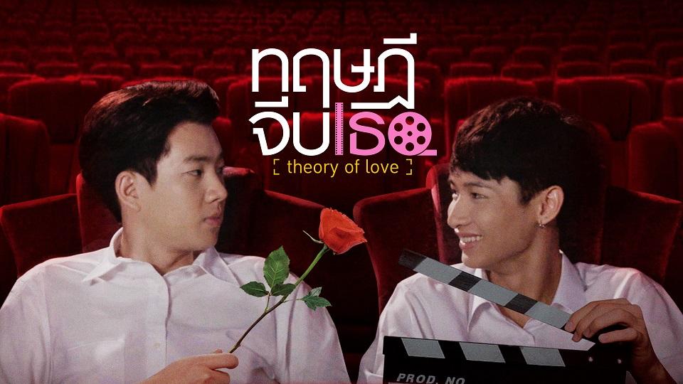 ซีรี่ย์วาย Theory of Love ทฤษฎีจีบเธอ Ep.1-12 (จบ)