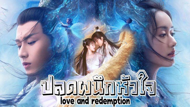 ซีรี่ย์จีน Love And Redemption ปลดผนึกหัวใจหวนรัก พากย์ไทย EP.1-59 (จบ)
