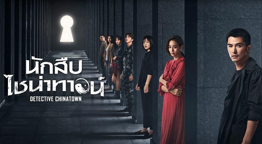 ซีรี่ย์จีน นักสืบไชน่าทาวน์ Detective Chinatown พากย์ไทย