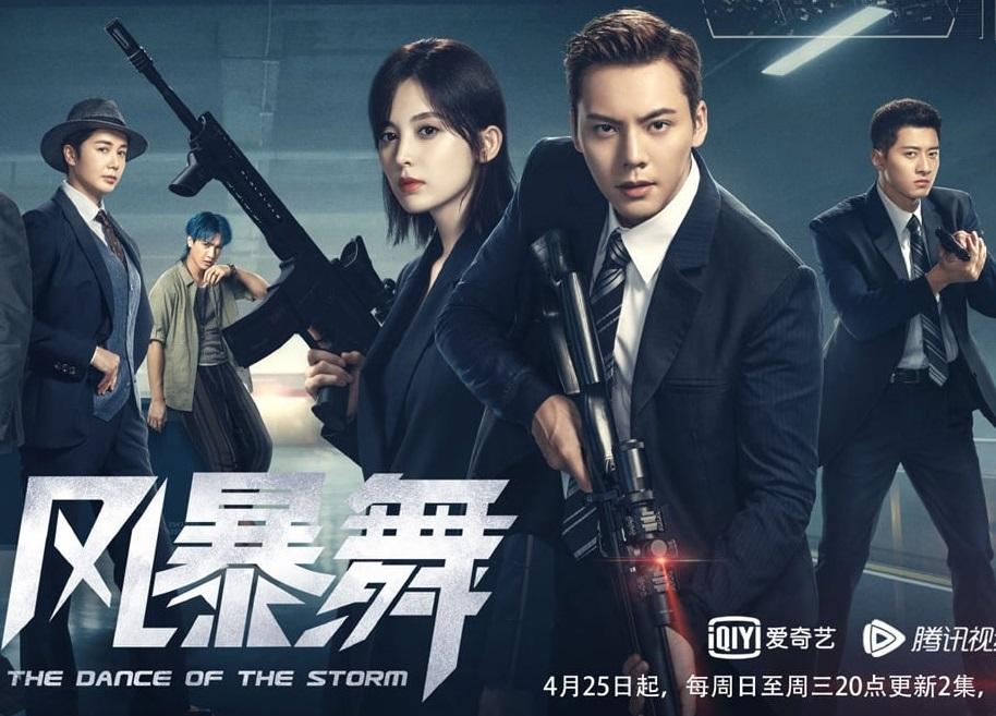 ซีรี่ย์จีน The Dance of the Storm (2021) ปฏิบัติการฝ่าพายุคลั่ง พากย์ไทย