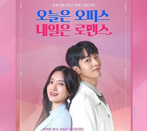 ซีรี่ย์เกาหลี Today Office Tomorrow Romance ซับไทย Ep.1-10 (จบ)