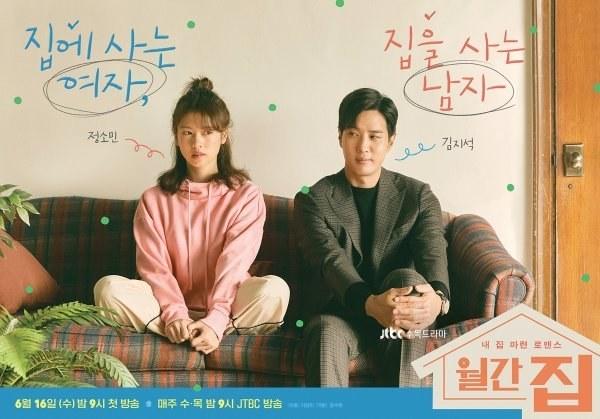 ซีรี่ย์เกาหลี Monthly Magazine Home ซับไทย EP.1-16 (จบ)