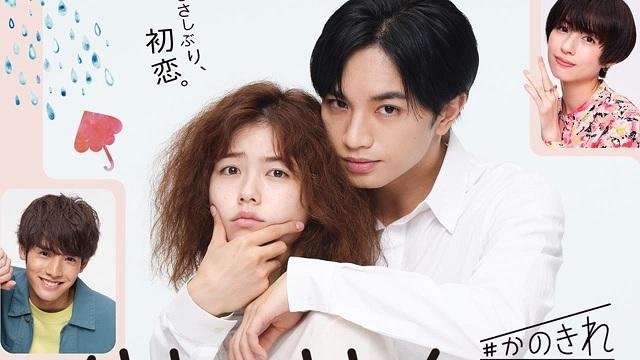 ซีรี่ย์ญี่ปุ่น She Was Pretty (V.Japan) (2021) รักสุดใจ ยัยลูกเป็ดขี้เหร่ ซับไทย