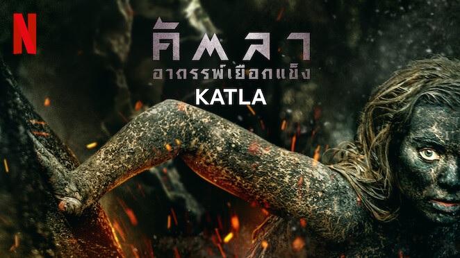 ซีรี่ย์ฝรั่ง Katla2021 คัตลา อาถรรพ์เยือกแข็ง Season 1