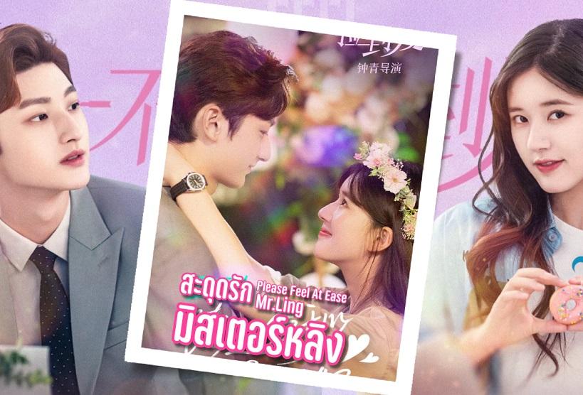 ซีรี่ย์จีน Please Feel At Ease Mr Ling สะดุดรักมิสเตอร์หลิง ซับไทย EP.1-24 (จบ)