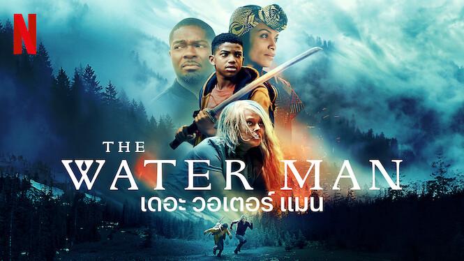 The Water Man เดอะวอเตอร์แมน พากย์ไทย