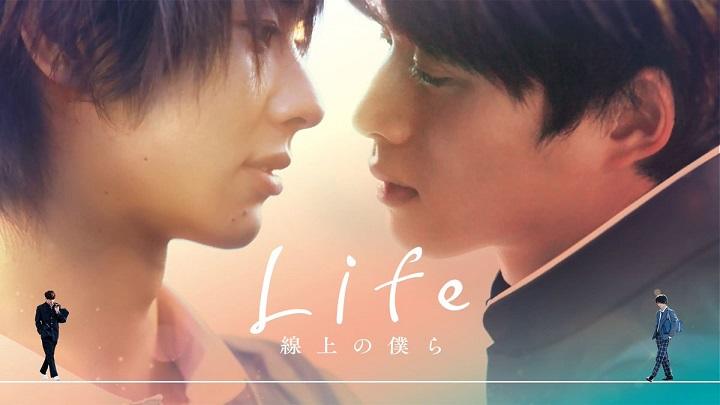 ซีรี่ย์ญี่ปุ่น Life Love On The Line ซับไทย EP.1-4 จบ