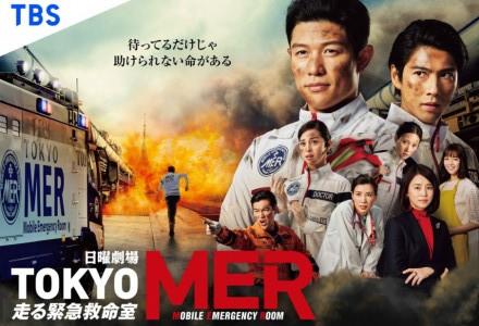 ซีรี่ย์ญี่ปุ่น Tokyo MER Mobile Emergency Room ซับไทย