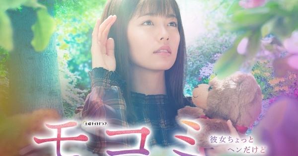 ซีรี่ย์ญี่ปุ่น Mokomi Kanojo Chotto Hen Dakedo โมโคมิ เธอออกจะแปลกไปซะหน่อย ซับไทย Ep.1-10 จบ