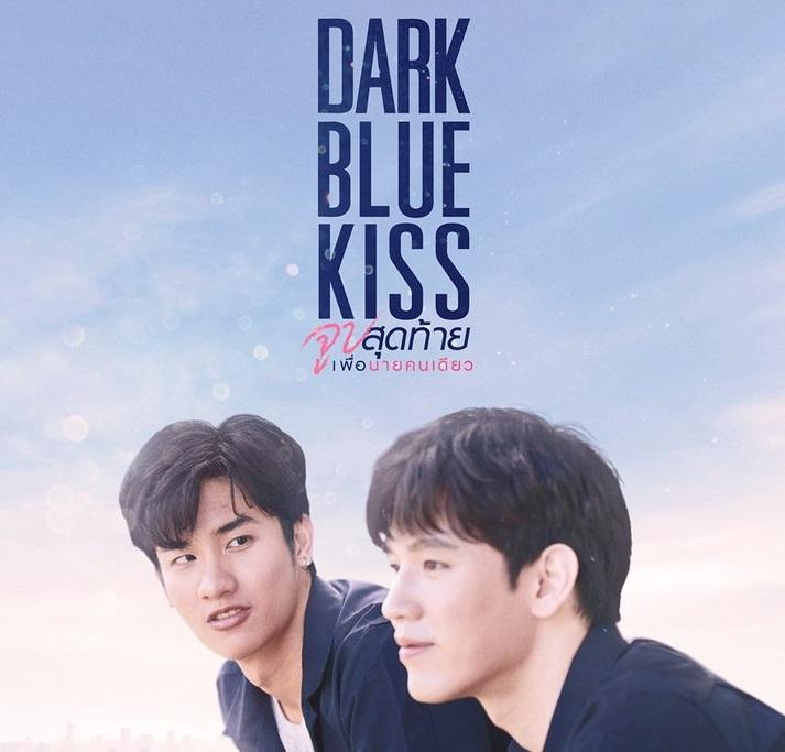 ซีรี่ย์วาย จูบสุดท้ายเพื่อนายคนเดียว Dark Blue Kiss Ep.1-12 (จบ)