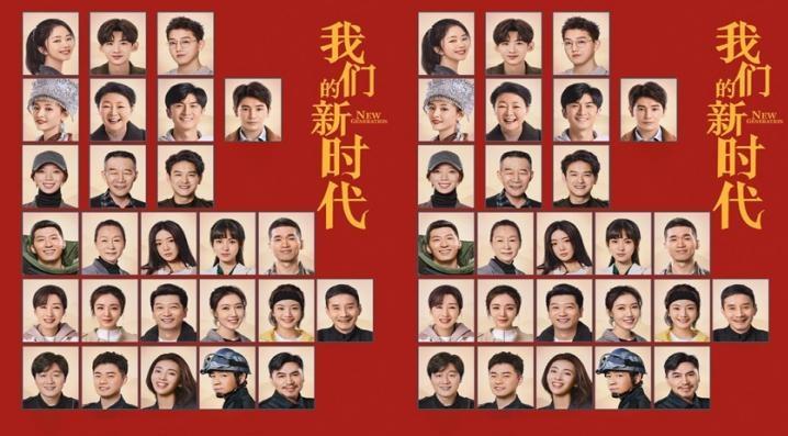 ซีรี่ย์จีน New Generation ยุคใหม่ของพวกเรา ซับไทย EP.1-48 จบ
