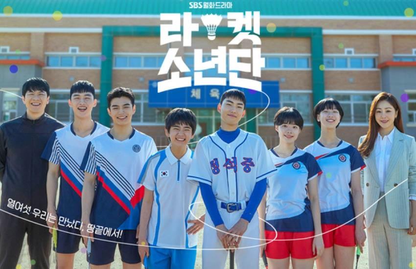 ซีรี่ย์เกาหลี Racket Boys แร็กเก็ต บอยส์ ซับไทย