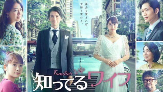 ซีรี่ย์ญี่ปุ่น Familiar Wife ซับไทย Ep.1-11 จบ