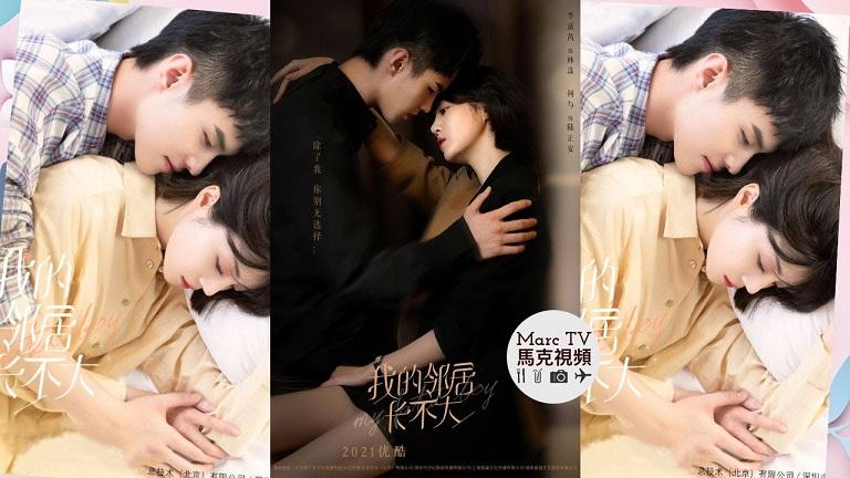 ซีรี่ย์จีน My Fated Boy (2021) ซับไทย