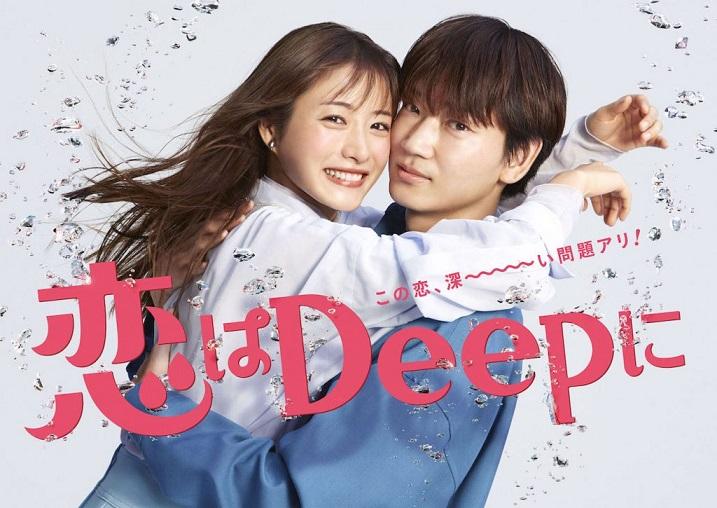 ซีรี่ย์ญี่ปุ่น Love Deeply! รักทั้งทีต้องให้ลึกซึ้ง ซับไทย Ep.1-10 จบ
