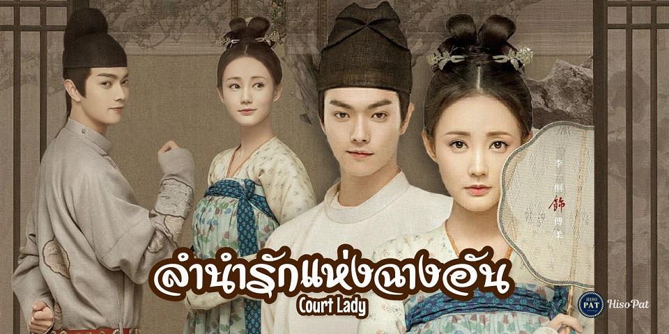 ซีรี่ย์จีน Court Lady ลำนำรักแห่งฉางอัน ซับไทย EP.1-55 (จบ)