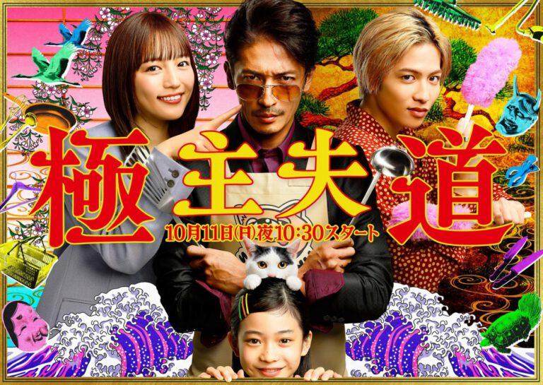 ซีรี่ย์ญี่ปุ่น Gokushufudo (2020) ซับไทย EP. 1-10 (จบ)