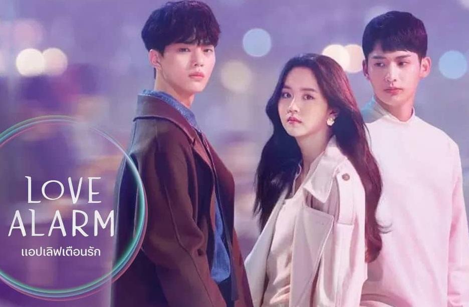 ซีรี่ย์เกาหลี Love Alarm 2 แอปเลิฟเตือนรัก 2 ซับไทย EP.1-6 (จบ)