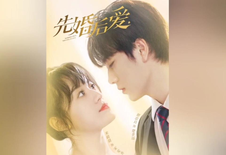 ซีรี่ย์จีน Married First and Love Later ซับไทย 1-30 (จบ)