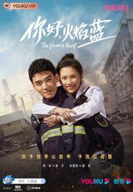 The Flaming Heart (2021) หัวใจรัก นักผจญเพลิง