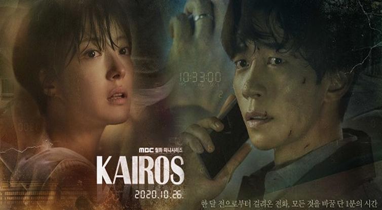 ซีรี่ย์เกาหลี Kairos ซับไทย EP.1-32 (จบ)