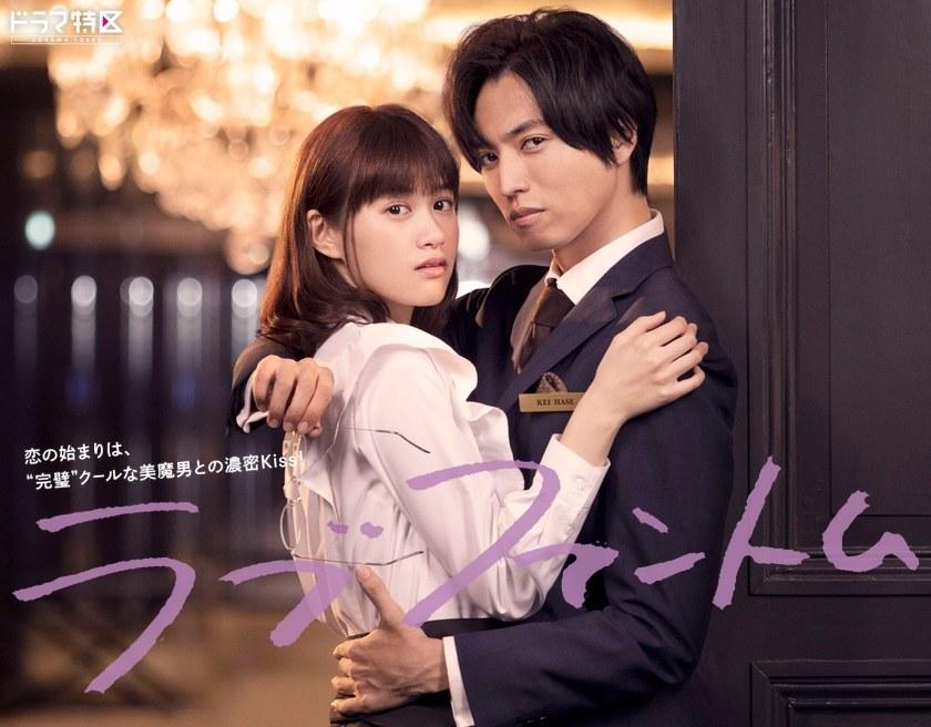 ซีรี่ย์ญี่ปุ่น Love is Phantom รักวุ่นวายของยัยจอมเซ่อ ซับไทย EP.1-10 (จบ)