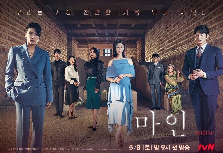 ซีรี่ย์เกาหลี Mine (2021) ธาตุแท้ ซับไทย EP.1-16 (จบ)