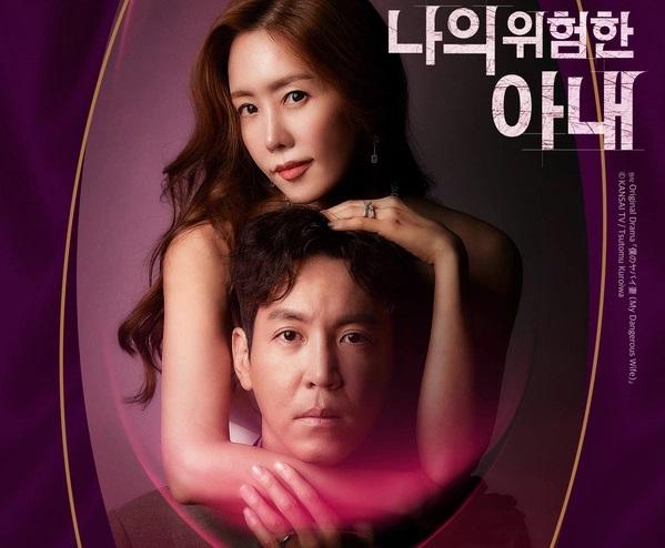 ซีรี่ย์เกาหลี My Dangerous Wife ปริศนารักซ้อนเร้น พากย์ไทย EP.1-16 (จบ)