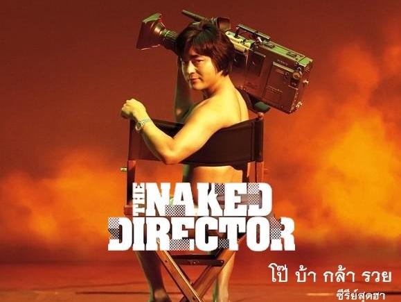 ซีรี่ย์ญี่ปุ่น โป๊ บ้า กล้า รวย 1 The Naked Director 1 พากย์ไทย EP.1-8 จบ