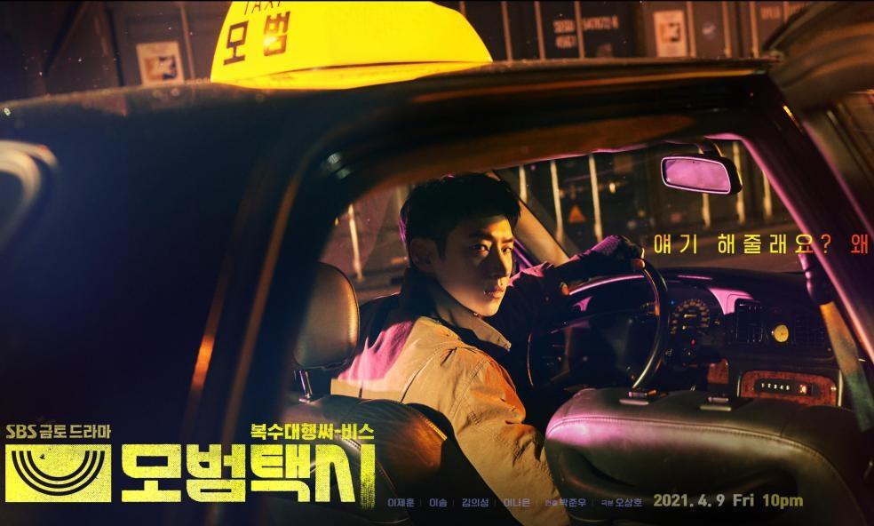 ซีรี่ย์เกาหลี Taxi Driver แท็กซี่จ้างแค้น (2021) ซับไทย Ep.1-32 จบ