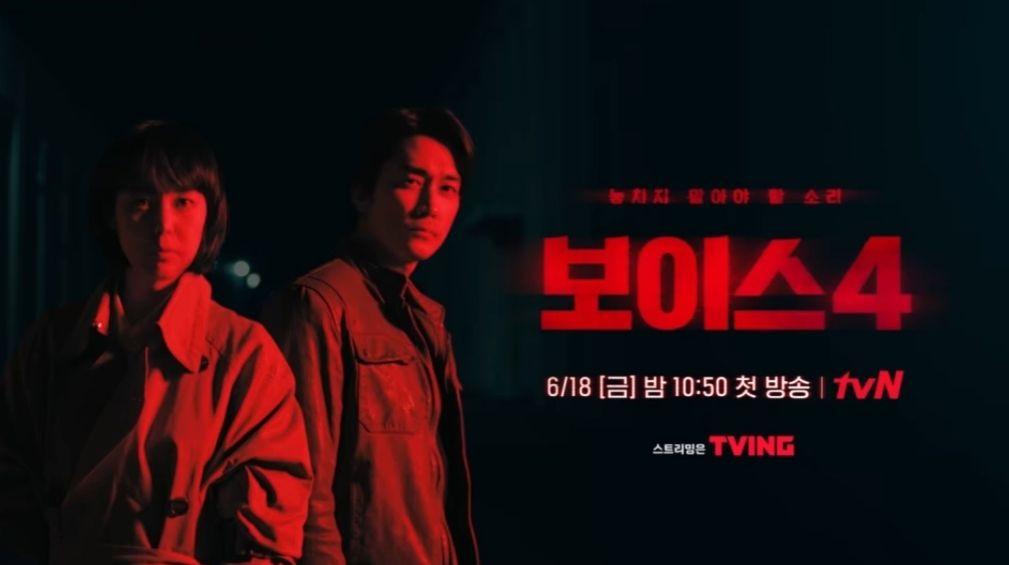 ซีรี่ย์เกาหลี Voice Season 4 Judgment Hour ซับไทย