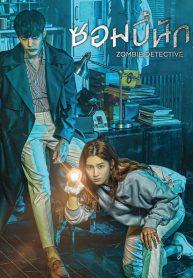 ซีรี่ย์เกาหลี Zombie Detective ซอมบี้นักสืบ