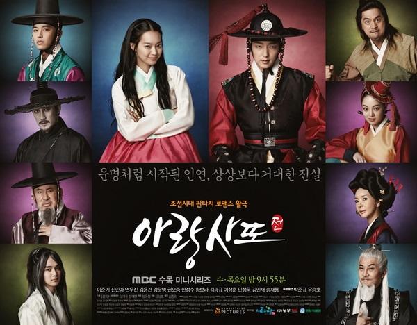 ซีรี่ย์เกาหลี อารัง ภูตสาวรักนิรันดร์ Arang and the Magistrate พากย์ไทย EP.1-20 (จบ)
