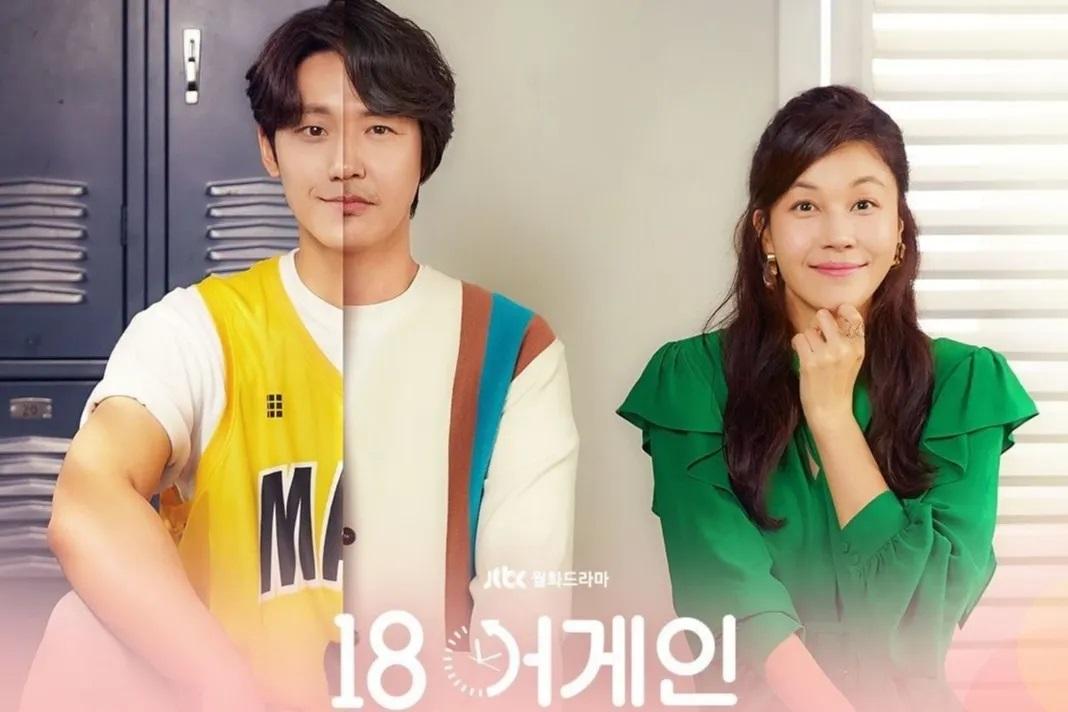 ซีรี่ย์เกาหลี 18 Again พากย์ไทย EP.1-16 (จบ)