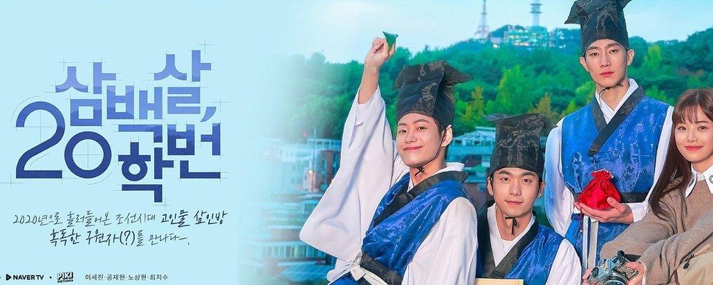 ซีรี่ย์เกาหลี 300 Year-Old Class of 2020 ซับไทย EP.1-6 (จบ)