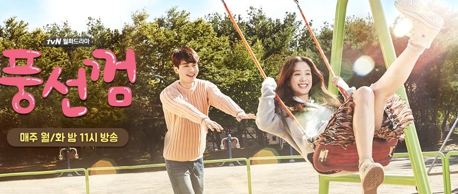 ซีรี่ย์เกาหลี Bubblegum พากย์ไทย EP1-16 (จบ)