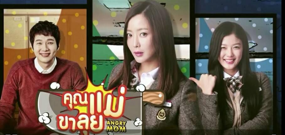 ซีรี่ย์เกาหลี Angry Mom คุณแม่ขาลุย พากย์ไทย EP.1-16 (จบ)