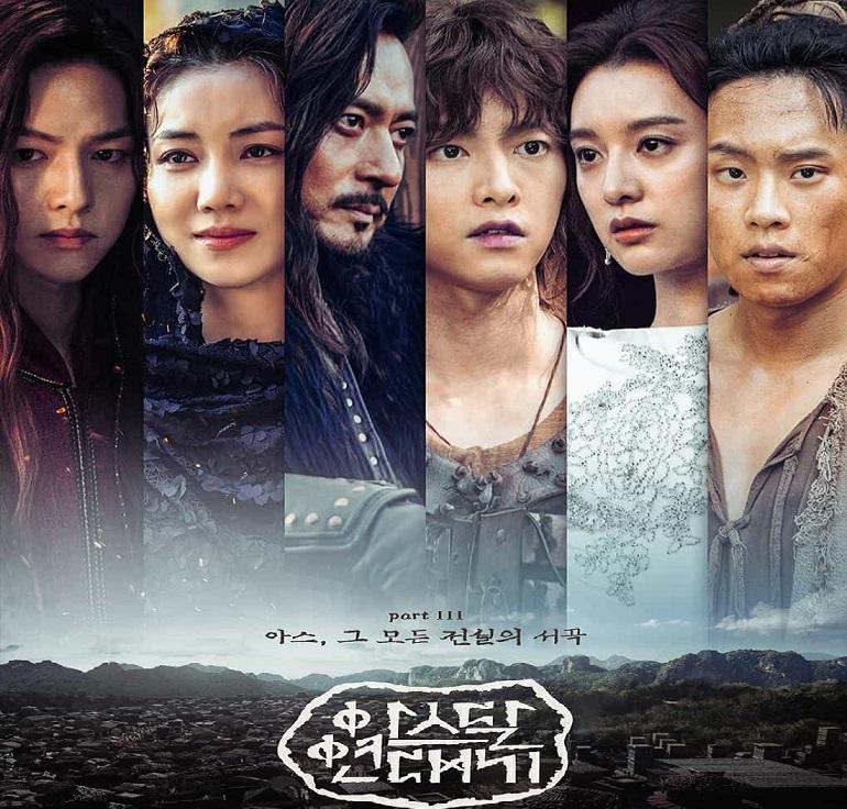 ซีรี่ย์เกาหลี Arthdal Chronicles (2019) อาธดัล สงครามสยบบัลลังก์ ซับไทย EP.1-18 (จบ)